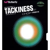 040698Накладка BUTTERFLY Tackiness D 1,9 черн.