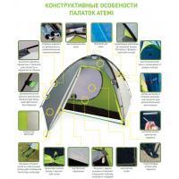 Палатка 3-х местная  Atemi TAIGA 3 CX