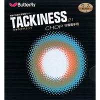 Накладка BUTTERFLY Tackiness Chop 1,7 черн.